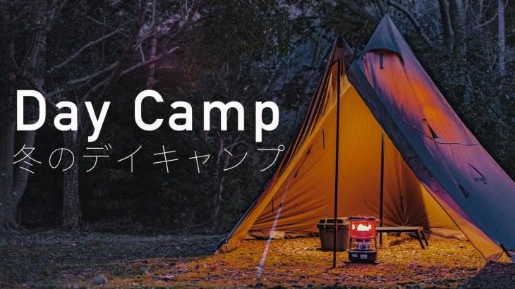 【冬キャンプ】サーカスTCDXでデイキャンプ フジカハイペットで安心 ソロストーブで焚き火 キャンプ料理はシチュー