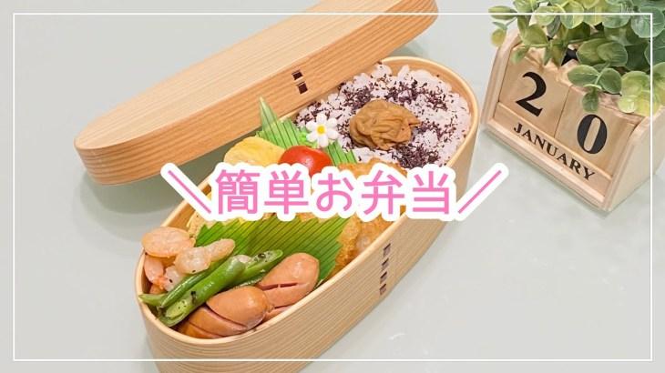 【お弁当】日々のお弁当/bento/簡単弁当/白身魚フライ《旦那弁当》