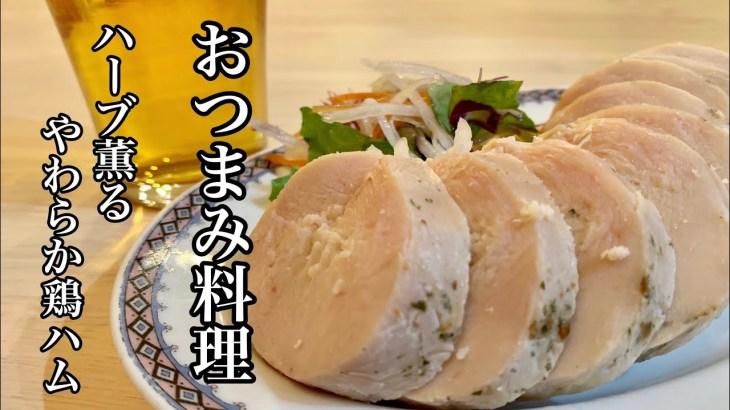 【おつまみレシピ】簡単においしく作れるやわらか鶏ハム【easycooking】
