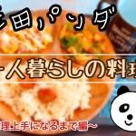 【料理動画】料理上手への道〜一人暮らしのご飯てこんなもんよ