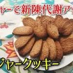 【簡単イタリア料理】ジンジャークッキーで新陳代謝アップ