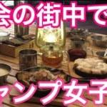 【ゆるキャン△】東京の街中でキャンプ風女子会