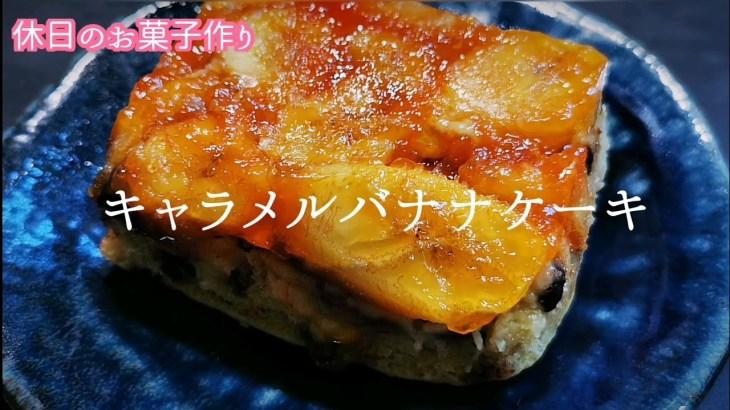 【休日のお菓子作り】◆ちよっとひと手間かけてグレードアップのバナナケーキ!(ホットケーキミックスで作るよ)