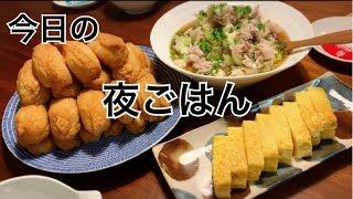 【料理・夜ごはん】我が家のジューシーお稲荷さんレシピありと、もつ鍋風煮を作る料理動画。