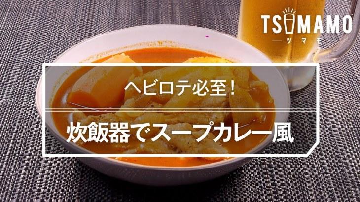 炊飯器でスープカレー風のレシピ