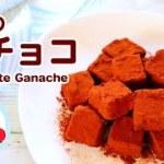【バレンタインチョコ】可愛いおしゃれな お菓子を大量生産 生チョコの作り方・基本のレシピ