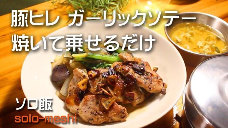 妄想ソロキャンプ飯 豚ヒレ肉のガーリックソテー キャンプ料理 ソロ飯 イタチのちびの助