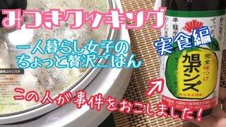 【料理動画】一人暮らし女子の料理!後編