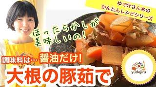 【簡単レシピ】大根をゆでるだけ!醤油だけ!ほったらかしで美味しい和食レシピ