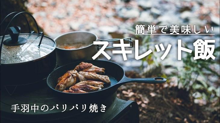 【キャンプ料理】手羽中のパリパリ焼き