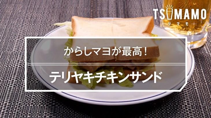 テリヤキチキンサンドのレシピ