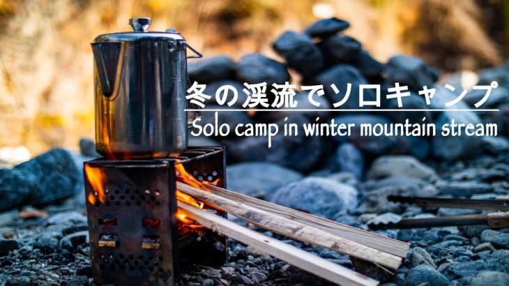 【キャンプ】冬の渓流でソロキャンプ〜星空タイムラプスと料理〜