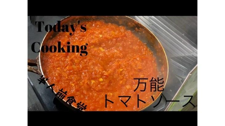 【一人暮らし料理好き男子】万能トマトソース作ってみました!!