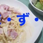 参考にならない料理動画 【カルボナーラ編】