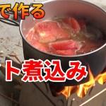 【ガレージ飯】雨の日はガレージで作るキャンプ料理がウマイ!