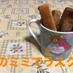 【お菓子作り】お手軽・簡単パンのミミラスク作るみた!