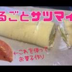 【お菓子作り】まるごとサツマイモを作ってみた【ロールケーキ】
