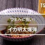 イカ明太爆弾のレシピ