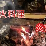 直火キャンプ料理