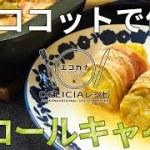 【リンナイデリシアレシピ】ザ・ココットで無水調理!ロールキャベツを作ってみました【エコカナ】