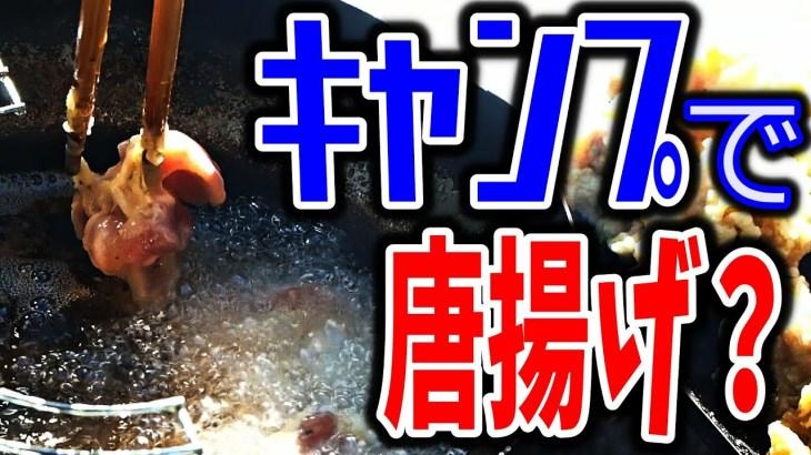 【キャンプ料理】炭火の火力で唐揚げは揚るの?