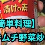 【簡単料理】豚キムチ野菜炒め!!