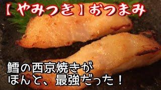 【やみつき】今が旬、タラの西京焼き・・・風?【料理動画】【お正月】【簡単レシピ】【作り置き】【おつまみ】