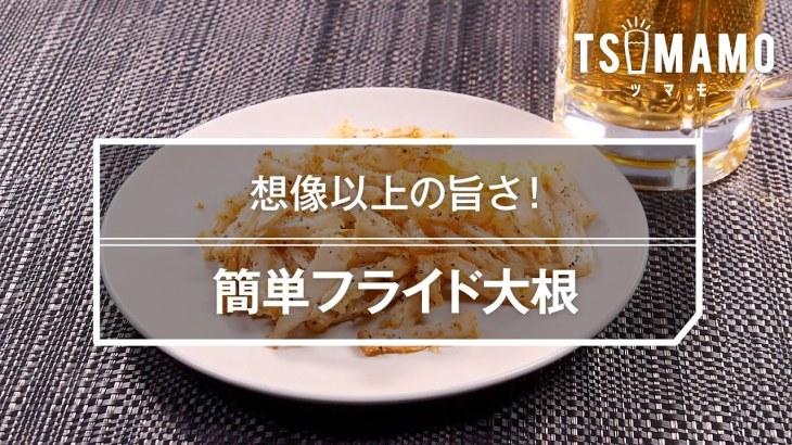 簡単フライド大根のレシピ