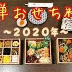 簡単おせち料理〜後編〜2020年