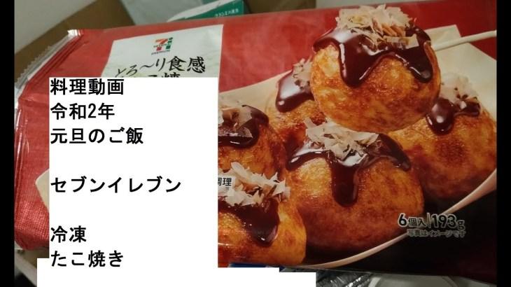 【料理動画】簡単セブンイレブン冷凍食品「たこ焼き」明石焼き風に