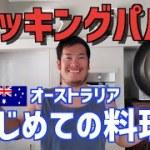 クッキングパパ、オーストラリアではじめての料理(簡単リゾット)