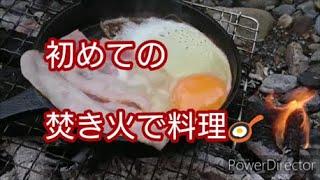 焚き火で初めての料理【ソロキャンプ・初心者・ダイソー・スキレット】