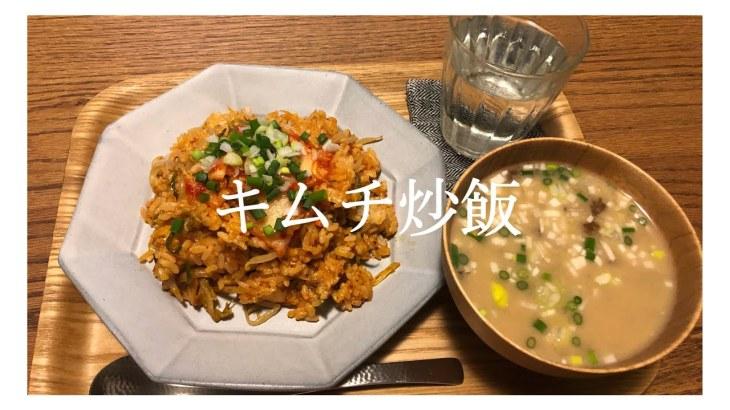 【簡単ごはん】キムチ炒飯!料理vlog
