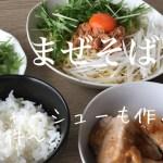 日常vlog【料理】まぜそば チャーシュー アラフォー男映えない料理