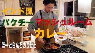 【ぽーとらんどのりひと】男の料理、インド風マッシュルーム&パクチーカレー #002