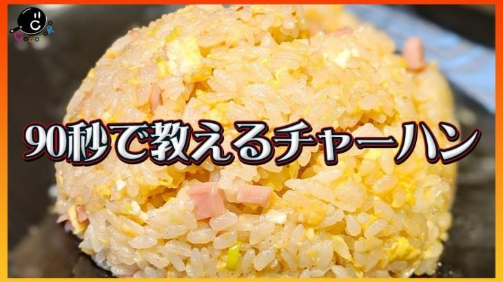 【90秒で分かる】プロが教える美味しいチャーハンの作り方!【料理のコツ】【炒飯】【中華】