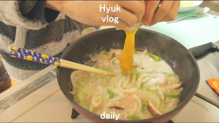 Hyuk vlog_ 一人暮らしの部屋で優雅に朝ご飯食べて、料理して食べまくる日常