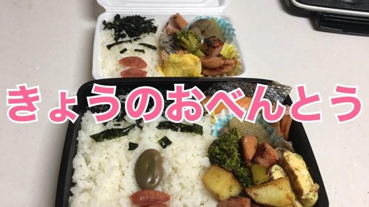 ゆう嫁お弁当動画No3
