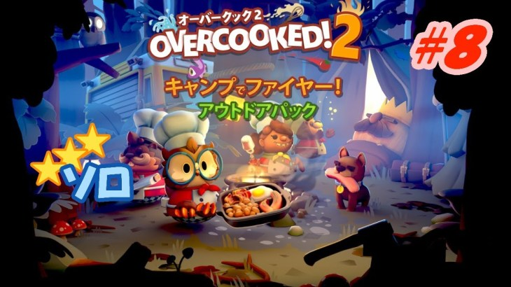 #8【OVERCOOKED!2】一人でも楽しいキャンプ料理!【★3ソロ】