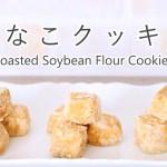 【料理動画】サクほろ「きな粉クッキー」の作り方レシピ #きなこ大量消費 Roasted Soybean Flour Cookies