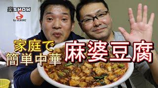 【家庭で簡単中華】元中国料理人が本格「麻婆豆腐」の作り方を伝授!楽SHOWクッキング Vol.14