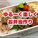 【お弁当】お弁当作り/bento/エビしそバーク《旦那弁当》