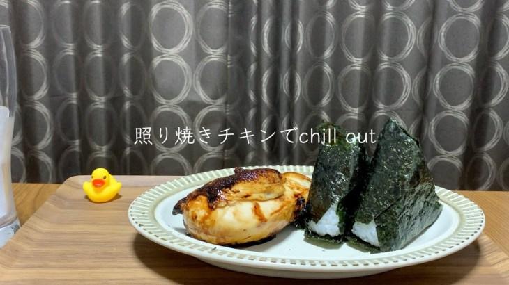 一人暮らし男子の手抜き料理【照り焼きチキン】