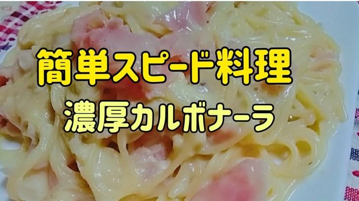 簡単スピード料理濃厚カルボナーラのレシピ ダマになりにくい