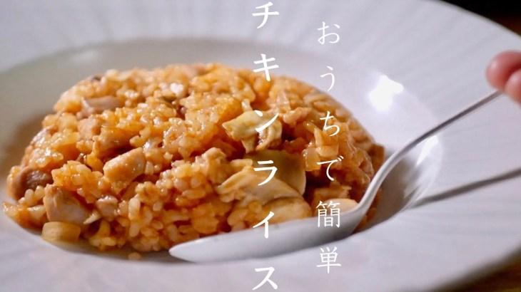 【簡単】おいしいチキンライスの作り方  ケチャップライス 基本の料理