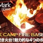 テンマクの新作焚き火台「ワークキャンプファイヤーベース」レビュー!焚き火料理はこれが最適!?