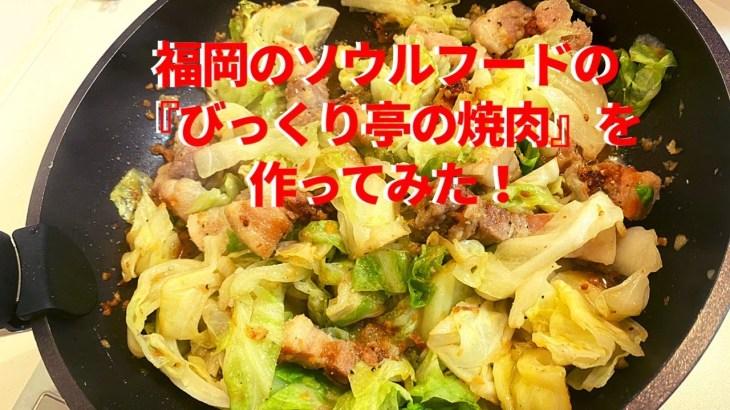 【男の料理】家でびっくり亭の焼肉作ってみた!【福岡のソウルフード】