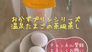 料理動画 簡単料理 #おもてなし料理 #おかずプリン食堂#おかずプリン店長 おかずプリン 温泉たまごの茶碗蒸し