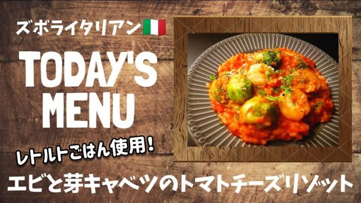 【超簡単!】料理人が作る!深夜ズボライタリアン🇮🇹! 〜エビと芽キャベツのトマトチーズリゾット〜