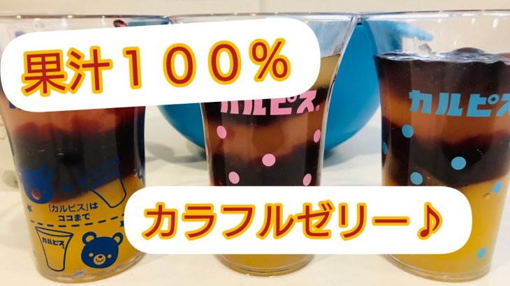 【果汁100%】カラフルゼリー【簡単お菓子作り】